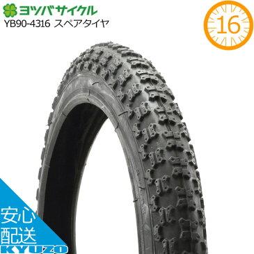 ヨツバサイクル スペアタイヤ YB90-4316 16インチ用 タイヤ 自転車用タイヤ キッズサイクル 子供用自転車 交換用タイヤ じてんしゃの安心通販 自転車の九蔵