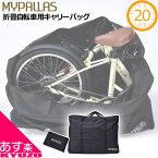 MYPALLAS 折りたたみ自転車用 輪行バッグ キャリーバッグ 輪行袋 折畳自転車用 20インチ 折畳自転車用 CYCLE CARRY BAG MP-BG20 自転車の九蔵 あす楽