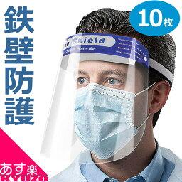 フェイスシールド 10枚 フリーサイズ 高品質 使い捨て 男女兼用 フェイスガード 透明マスク 防護 自転車の九蔵 あす楽