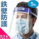 フェイスシールド 5枚 フリーサイズ 高品質 使い捨て 男女兼用 フェイスガード 透明マスク 防護 自転車の九蔵 在庫あり あす楽