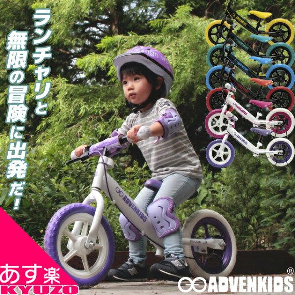 ADVENKIDSランチャリ子供用幼児用2歳〜5歳対象男の子女の子ペダルなし自転車トレーニングバイクブレーキ付き乗用玩具バランス