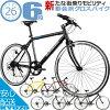 【マラソン3000円クーポンあり】 自転車 クロスバイク 26インチ シマノ 6段変速 軽...