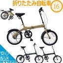 折りたたみ自転車 16インチ 自転車 本体 マイパラス MYPALLAS M-100 折畳自転車 軽...