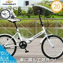 折りたたみ自転車 20インチ 自転車 本体 CHEVROLE...