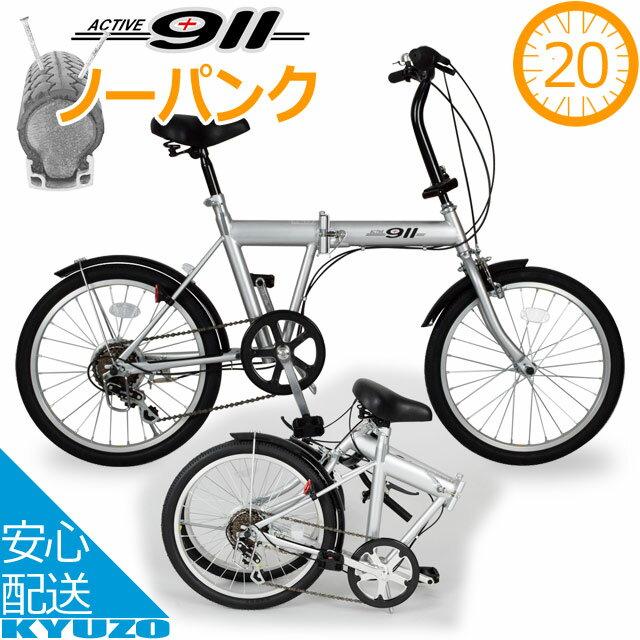 自転車・サイクリング, 折りたたみ自転車  20 6 ACTIVE911 FDB206S ACTIVE911 MG-G206N-SL