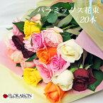 【いろいろな色の薔薇で花束】バラ花束 ミックス色バラ 20本 【送料無料 薔薇花束 誕生日 20歳 二十歳 結婚記念日のお祝い 歓迎会 送別会】