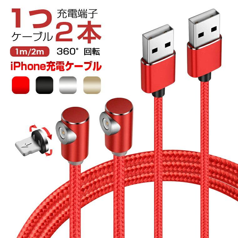 【360度接続】マグネット式 iPhone USB充電ケーブル L字型 充電コード2本セット iPhone マグネットケーブル 1m 2m iPhone XR XS MAX 8 7 plus アイフォン ケーブル アップル 充電器 磁石 断線防止