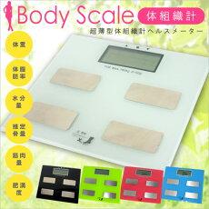体重計体組成計体脂肪計デジタル体重体脂肪率体水分量推定骨量・筋肉量・肥満度の6つを表示