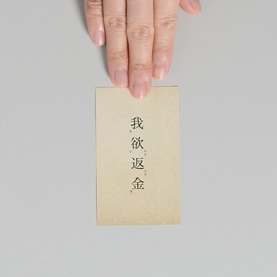 OKANEKAESHITE【ブンケン】《おしゃれ/大人/かわいい/可愛い》