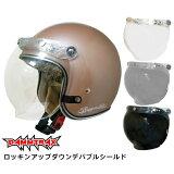 バイク シールド ヘルメット用 DAMMTRAX ロッキン アップダウン デ バブル シールド