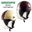 SPEEDPIT Shorty ショーティ シールド付ハーフヘルメット SQ-32 半ヘル ハーフヘルメット シールドつき バイク かわいい TNK工業 スピードピット