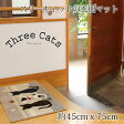 値下げしました! 玄関マット スリーキャット 3匹の猫の後ろ姿がかわいい! 約45cm×75cm 猫 ねこ ニャンコ 室内 屋内 洗える 3匹 手洗い おしゃれ 可愛い かわいい 猫グッズ アニマルデザイン フロアマットラグマット 黒猫 茶猫 ブチ猫 猫柄