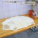 玄関マット 毛足ふわふわ 癒されるヒツジ型マット 玄関マット 約47cm×67cm 室内 屋内 洗える ふかふか