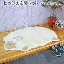 玄関マット 毛足ふわふわ 癒されるヒツジ型マット 玄関マット 約85cm×120cm 室内 屋内 洗える ふかふか 1741262