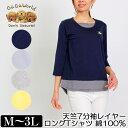 Tシャツ 7分袖 GuGu World(グーグーワールド) 天竺レイヤ...