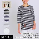 Tシャツ 7分袖 Three Cats(スリーキャット) ねこポケットプリントボーダーロングTシャツ レディース 「綿100%」 キャラクタープリント M L LL 3L 4L ベージュ ネイビー グレー クロ 春 「201812W」