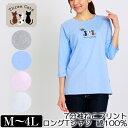 Tシャツ 7分袖 Three Cats(スリーキャット) ねこプリント...