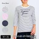 Tシャツ 7分袖 プリントボーダーTシャツ レディース 「綿100%」...