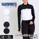 UVボレロ 長袖 VANSPORTS(バンスポーツ) UVボ...
