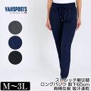 パンツ VANSPORTS(バンスポーツ) ストレッチ裾切替ロングパン...