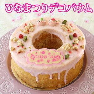 ひなまつり デコ バウムクーヘン (おのし・包装・ラッピング不可) お菓子 プレゼント バームクーヘン 送料込 スイーツ