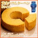 【Sサイズ】黄金バウムクーヘン【バームクーヘン】【スイーツ】【お取り寄せ】【内祝】【内祝 お菓子】