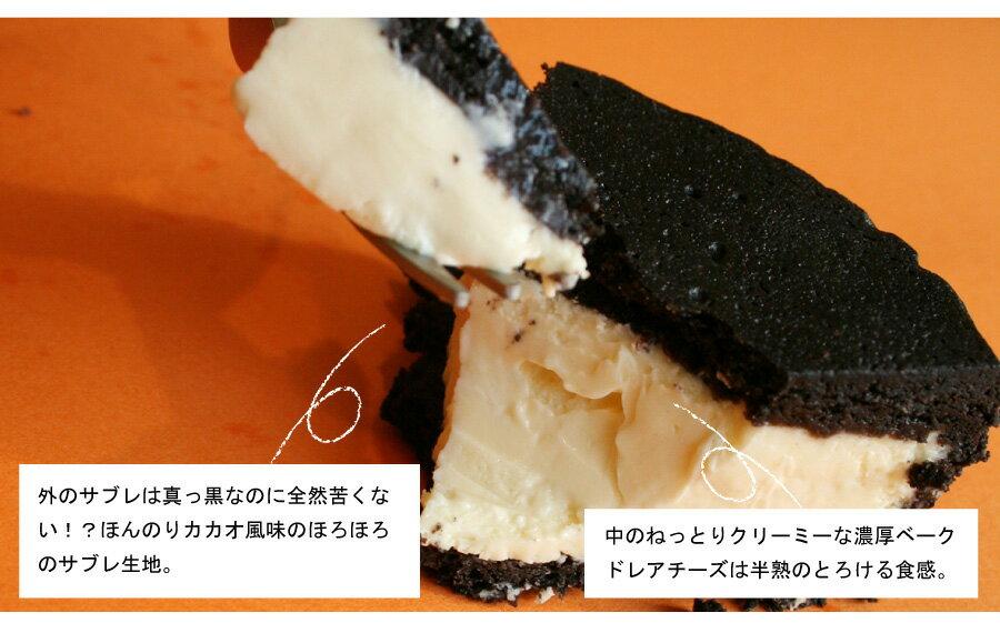 フランス菓子工房ラ・ファミーユ『まっ黒チーズケーキ(Mサイズ)』