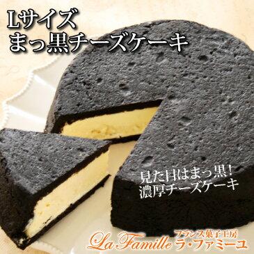 Lサイズ・まっ黒チーズケーキ送料無料 黒い 真っ黒 ベイクドチーズケーキ チーズケーキ お取り寄せ スイーツ