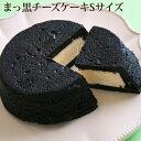 Sサイズ・まっ黒チーズケーキチーズケーキ 黒い 真っ黒 ベイクドチーズケーキ スイー