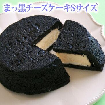 ホワイトデー Sサイズ・まっ黒チーズケーキホワイトデー お返し お菓子 チーズケーキ 黒い 真っ黒 ベイクドチーズケーキ スイーツ お取り寄せ