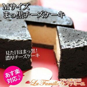 真っ黒な見た目がインパクト大!中は濃厚なめらかチーズケーキ。tvで紹介 雑誌で紹介♪まっ黒チ...