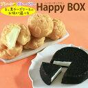 *Happy Box*まっ黒チーズケーキ&Bigシュークリーム5個チーズケーキ シュークリーム スイーツ お取り...