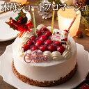 *クリスマス* 送料無料 木苺ショートフロマージュ(おのし・包装・ラッピング不可) クリスマス ケーキ ショートケーキ チーズケーキ いちご