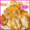 なめらかカスタードクリームのジャンボシュー★期間限定★BIGシュークリーム6個入 【おのし・...