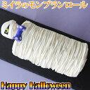 *ハロウィン* 送料無料 ミイラのモンブランロール (おのし・包装・ラッピング不可)モンブラン ハロウィン ケーキ ロールケーキ 栗