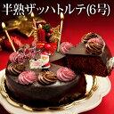 *クリスマス* 送料無料 6号・クリスマス半熟ザッハトルテ(おのし・包装・ラッピング不可) ケーキ チョコレートケーキ クリスマスケーキ