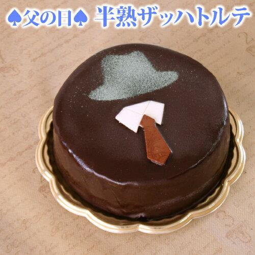 父の日 半熟ザッハトルテ(おのし・包装・ラッピング不可) ケーキ チョコレートケーキ 父の日 ギフト スイーツ 送料無料
