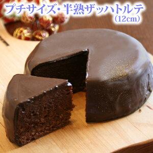 プチサイズ・ ザッハトルテ ラッピング バレンタイン チョコレート スイーツ