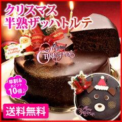 クリスマスケーキに★モンドセレクション受賞♪5万個完売!チョコレートケーキランキング1位★...