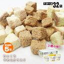 ひとくちやわらかラスク×32袋入ケース販売<ホワイトチョコ・メープル・メロン>(缶詰 非常食 保存食 パン お菓子 洋菓子)