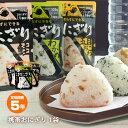 非常食 にぎらずできる携帯おにぎり 鮭・わかめ・五目おこわ(...