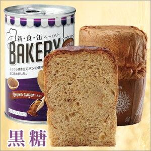 非常食新食缶ベーカリー『アソート6缶セット(コーヒー&黒糖&オレンジ)』(5年保存/保存食/ソフトパン/缶入りパン/パンの缶詰)