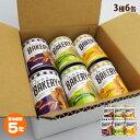 非常食 新食缶ベーカリー『アソート6缶セット(コーヒー&黒糖&オレンジ)』(5年保存 保存食 ソフト...