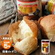 非常食備蓄deボローニャブリオッシュパン5年保存(パンの缶詰/災害備蓄/保存食)