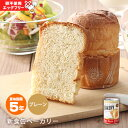 非常食 新食缶ベーカリー『プレーン』(卵不使用)(エッグフリ...