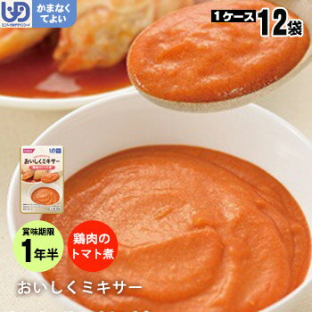 介護食セット おいしくミキサー 主菜鶏肉のトマト煮×12袋セット(鳥肉 ホリカフーズ レトルトミキサー食 噛まなくてよい)