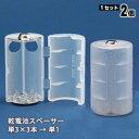 単3が3個で単1電池アダプターADC-311×2個セット(電...