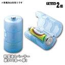 単3が単1になる電池アダプターADC-310[ブルー]×2個...
