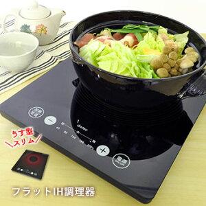 うす型フラットIH調理器DI-301BKブラック(薄い/薄型/キッチンツール/クッキングヒーター/コンロ/卓上調理器/ドリテック)