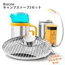 【送料無料】BioLite(バイオライト)キャンプストーブ2...